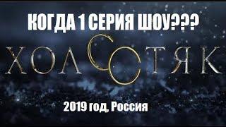 Когда 1 серия Холостяк 7 сезон на канале ТНТ??? Когда 1 выпуск Холостяк 7 Россия? 2019