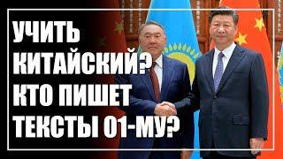 «Учите китайский». Кто «подставляет» Назарбаева?