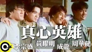 成龍 Jackie Chan&周華健 Wakin Chau&黃耀明 Anthony Wong&李宗盛 Jonathan Lee【真心英雄 The Sincere Hero】