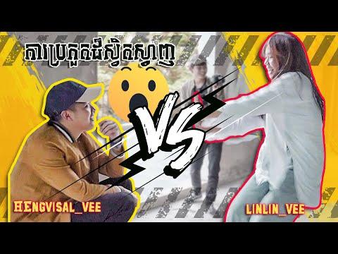 Hengvisal VS Lin || (TheVeeCHALLNGE)