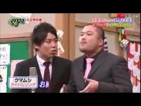 クマムシ あったかいんだからぁ〜 動画 おもしろ荘 - YouTube ▶2:31