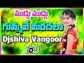 Muddu Muddu Gumma Djsong || Telangana FolkDjSong || Private Relare Songs || Djshiva Vangoor