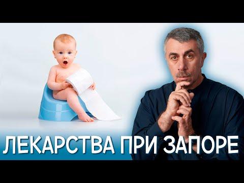 Лекарства при запоре - Доктор Комаровский