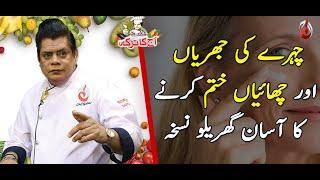 Chehre ki Jhuriyan or Chaiyan Khatam Karne Ka Asan Totka | Aaj Ka Totka by Chef Gulzar