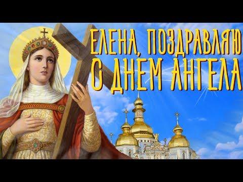 Елена, поздравляю с днем Ангела!  ❤️ Красивое Видео Поздравление Для Елены