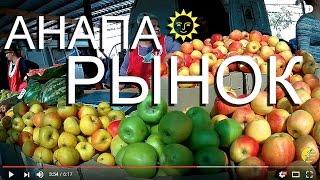 АНАПА 🌞 Ярмарка-Привоз (возле Восточного рынка). Цены на продукты. 2 октября 2016