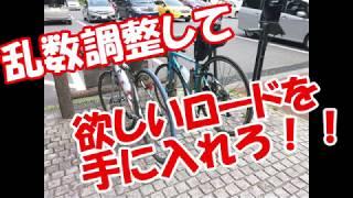 ロードバイクを安く買う方法 を考えてみる