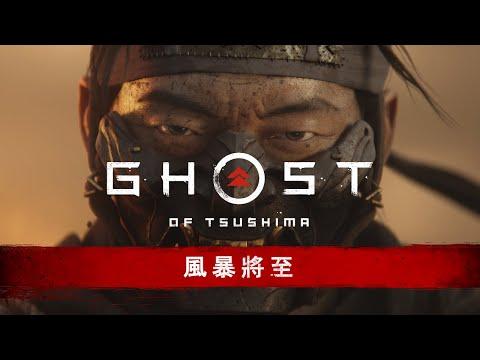PS4《對馬戰鬼 Ghost of Tsushima》–「風暴將至」最新全CG宣傳影片