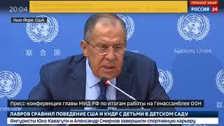 СРОЧНО Пресс-конференция Лаврова по итогам саммита ООН