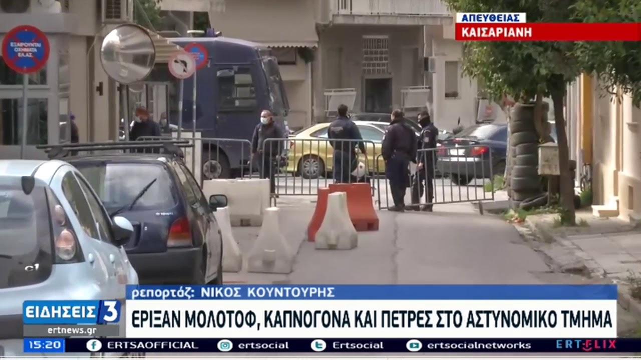 Μολότοφ στο αστυνομικό τμήμα της Καισαριανής – Τρεις προσαγωγές | 28/2/2021 | ΕΡΤ