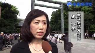 戦後70年終戦の日靖国神社へ参拝幸福実現党