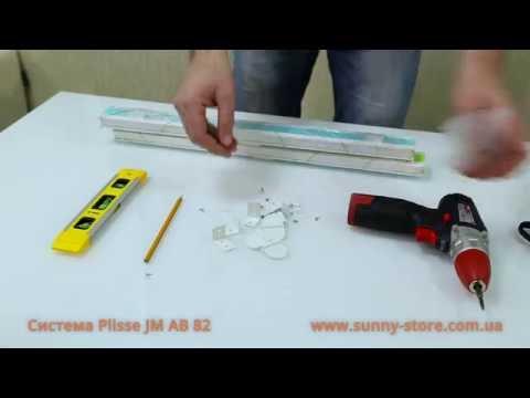Установка - Plisse JM AB82