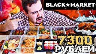 Доставка Black Market | Обзор доставки из дорогого ресторана