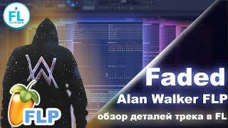 Alan Walker - Faded FLP. Обзор важных деталей композиции. Как создавался хит в FL Studio 12