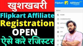 How to Join or Register Flipkart Affiliate Hindi | Flipkart Affiliate Account Kaise Banaye 2020