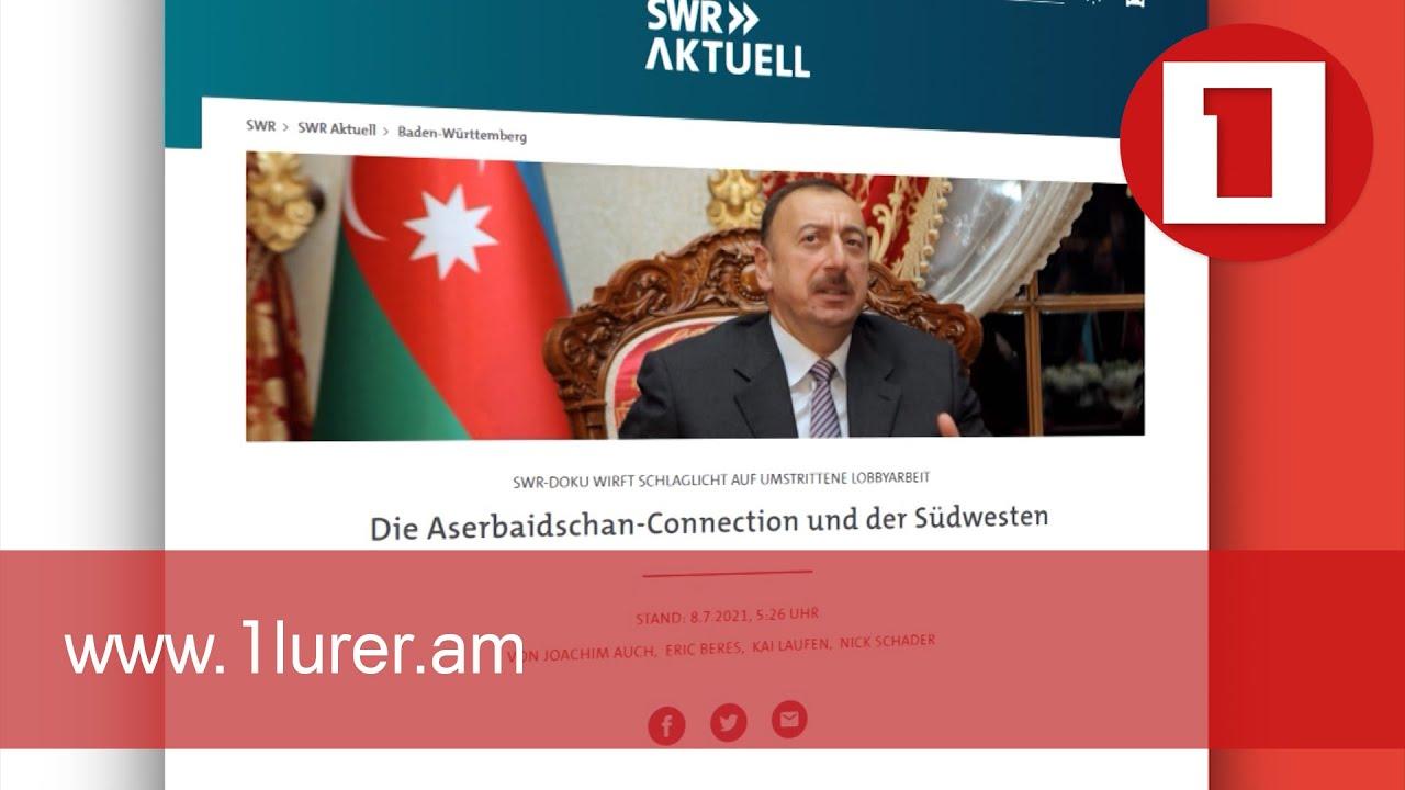 Գերմանական լրատվամիջոցը բացահայտել է Ադրբեջանի օգտին աշխատող գերմանացի պատգամավորներին
