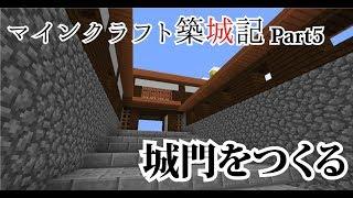 【マインクラフト築城記 Part05】日本風のお城に城門を作ったよ!