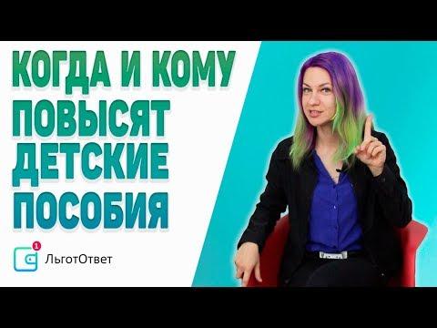 Повышение детского пособия до 3 лет | Путинские выплаты | 50 рублей