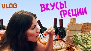 VLOG Вкусы Греции (оливки, сыр, масло, узо, ципуро)