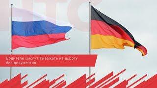 Инвестиции немецкого капитала в РФ в этом году превысили 2 млрд евро