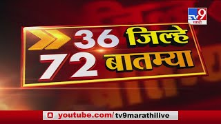 36 जिल्हे 72 बातम्या | 6:30 PM | 8 July 2020 -TV9