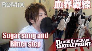 シュガーソングトビターステップ Sugar Song And Bitter Step- Kekkai Sensen ED (ROMIX Cover)