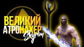 Skyrim Маг Лучший Старт На Легенде Зачарование Колдовство Красноречие