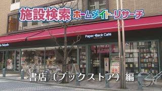 本屋[書店]編