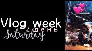 B-day vlogs / 2 день / суббота, друзья и ужасные патчи