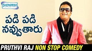 Prudhvi Raj Non-Stop Comedy Scenes | Meelo Evaru Koteswarudu Back to Back Comedy | Shemaroo Telugu