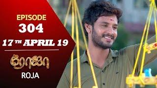 ROJA Serial | Episode 304 | 17th Apr 2019 | Priyanka | SibbuSuryan | SunTV Serial | Saregama TVShows