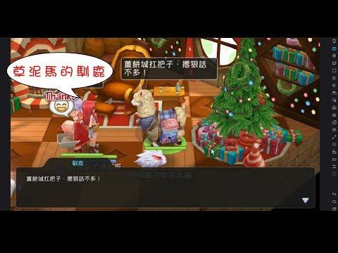RO仙境傳說:薑餅城-神秘寶箱日常任務(90級以上才能接任)