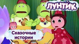 Лунтик и его друзья - Сказочные истории. Лето 2017