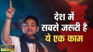 The most important work in the country || Shri Pundrik Goswami Ji Maharaj