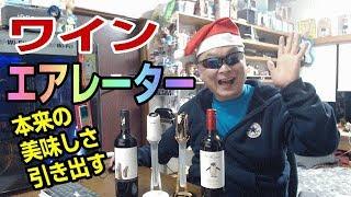 YouTuber元気なおじいのEASY Sorboワインエアレーター赤ワインをブリージングで美味しくする魔法の装置♪