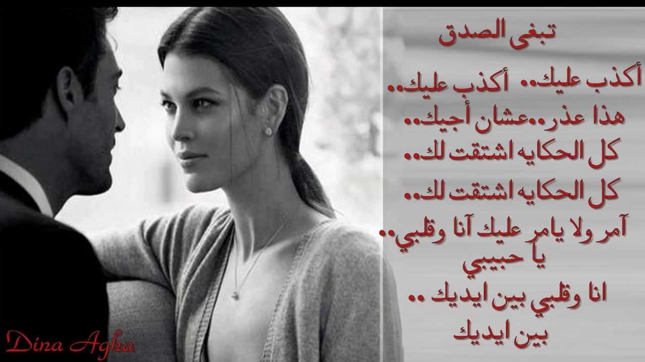 كلمات اغنية تبغي الصدق نوال الكويتية | كلمات اغاني