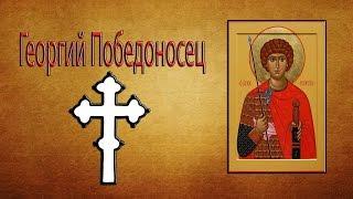 Георгий Победоносец ( Святые ) - Документальный фильм