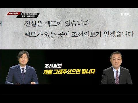 스트레이트 - 조선일보와 국론분열