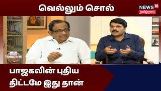 Vellum Sol | பாஜகவின் புதிய திட்டம் இது தான் - P Chidambaram Latest Interview