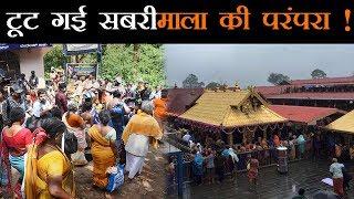 टूट गई बरसों पुरानी सबरीमाला की परंपरा, महिलाओं ने मंदिर में किया प्रवेश