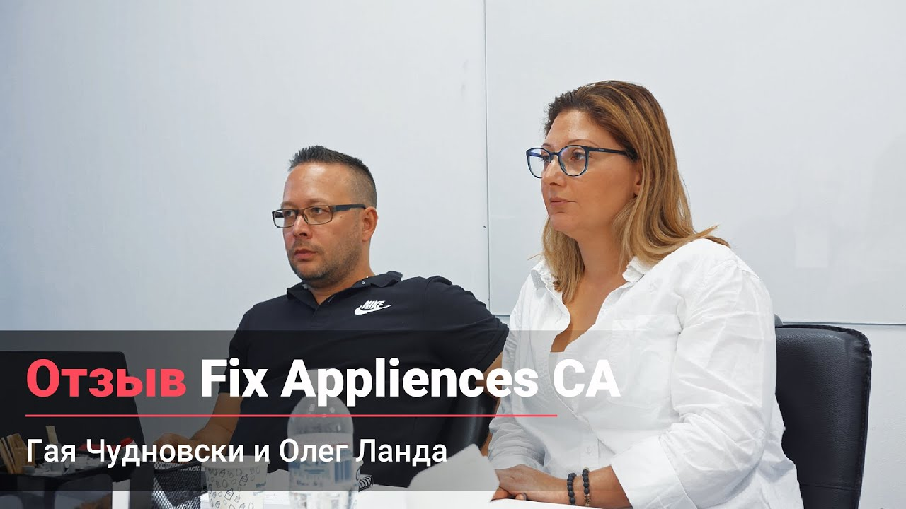 Видеоотзыв: fixappliances.ca — Олег Чудновский