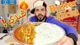 تحدي دجاج الزبدة الهندي الحار او بتر تشكن احر واشهر اكلة هندية Spicy Indian Butter Chicken Challenge