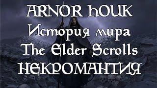 История мира The Elder Scrolls - Некромантия