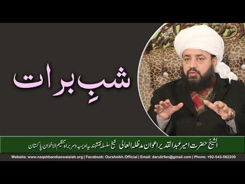 Watch Shab-e-Barrat ki Fazeelat YouTube Video
