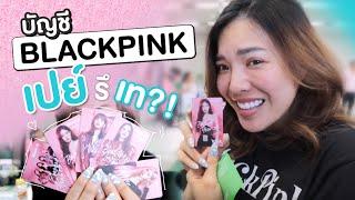 Blink ต้องดู!! เปิดบัญชี Blackpink กสิกรไทย คุ้มไม่คุ้ม???? 🖤💖   NOBLUK