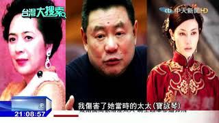 台灣大搜索/從小三到嫁入豪門 李嘉欣:「對劉太太感到抱歉!」