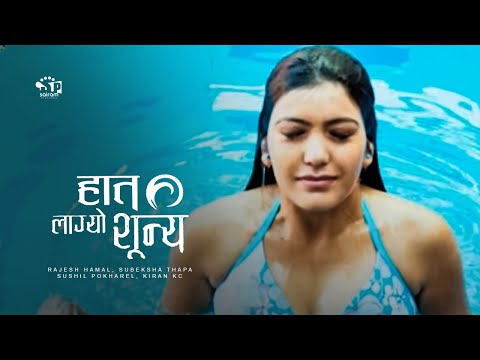 Haat Lagyo Sunya | Nepali Movie