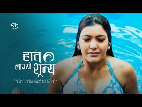 Haat Lagyo Sunya | Nepali Movie