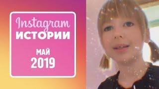 Ярослава Дегтярёва (Истории, май 2019)