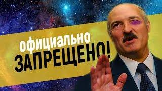 Полное разоблачение Лукашенко. Он не подписывает...